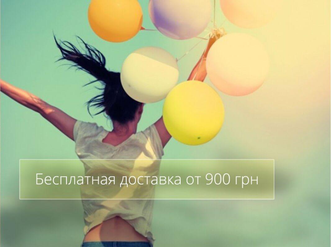 Бесплатная доставка от 900 грн